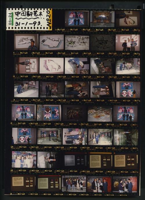 No. 020 China's New Art 31 January 1993