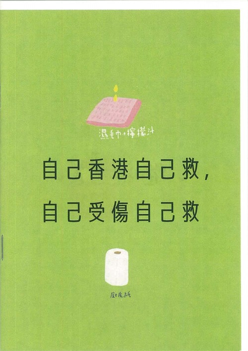 Save Hong Kong Ourselves, Self Help First Aid