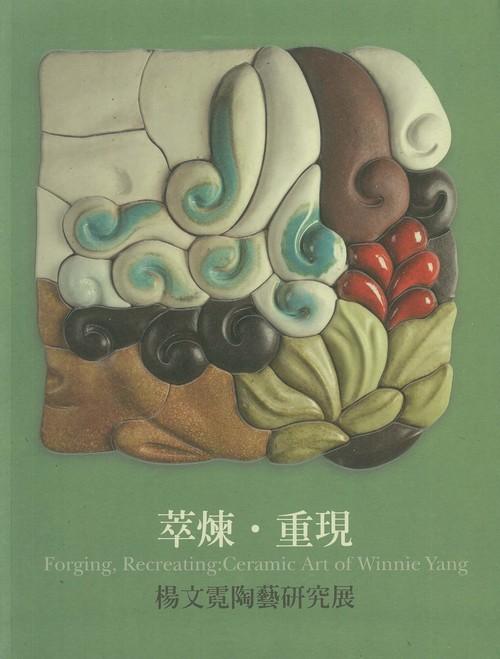 Forging, Recreating Ceramic Art of Winnie Yang_Cover