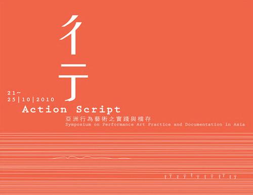 ActionScript_01_list