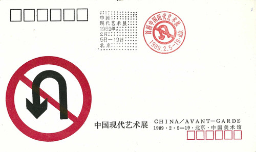China Avant Garde Invitation Envelope