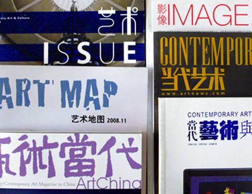 CriticalHorizonsChina_2008_list