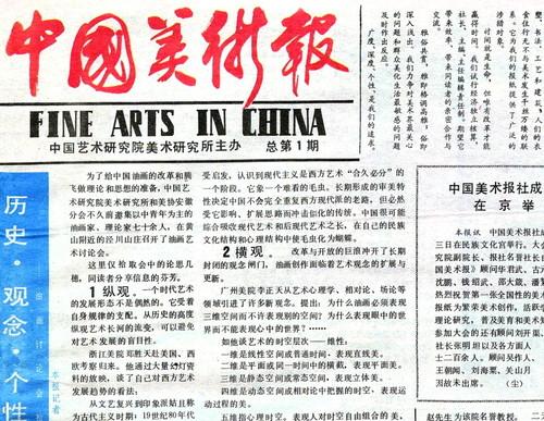 Fine_Arts_in_China