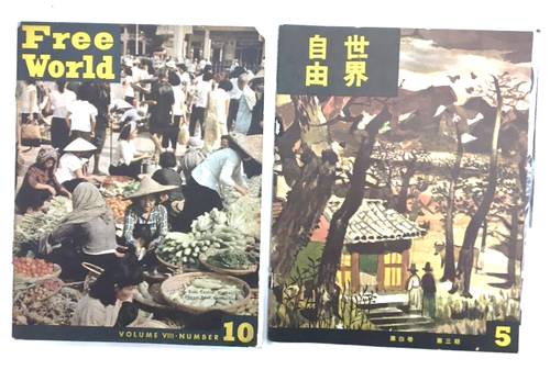 Image: Covers of the periodical <i>Free World</i>.
