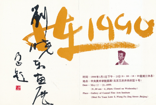Liu Xiaodong Oil Paintings Exhibition — Exhibition Invitation