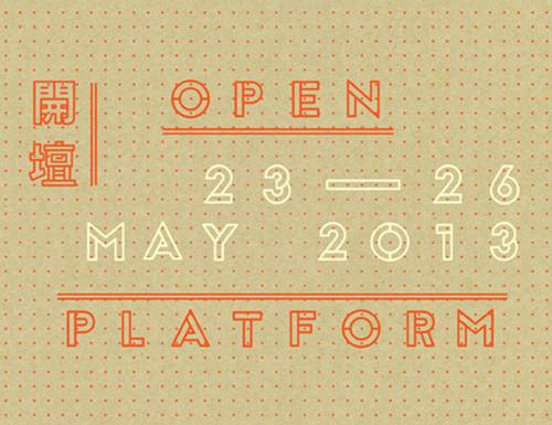 OpenPlatform_2013_list