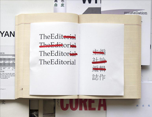 taiwan_editorial_list