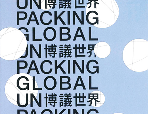 unpackingGlobal_list