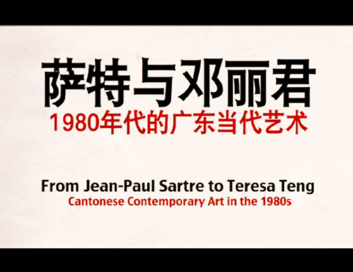 From Jean-Paul Sartre to Teresa Teng: Contemporary Cantonese Art in the 1980s