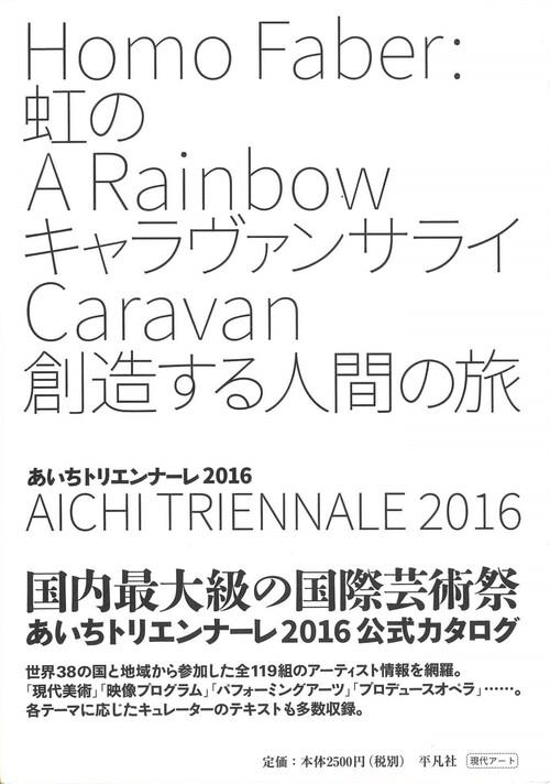 Aichi Triennale 2016 Homo Faber: A Rainbow Caravan