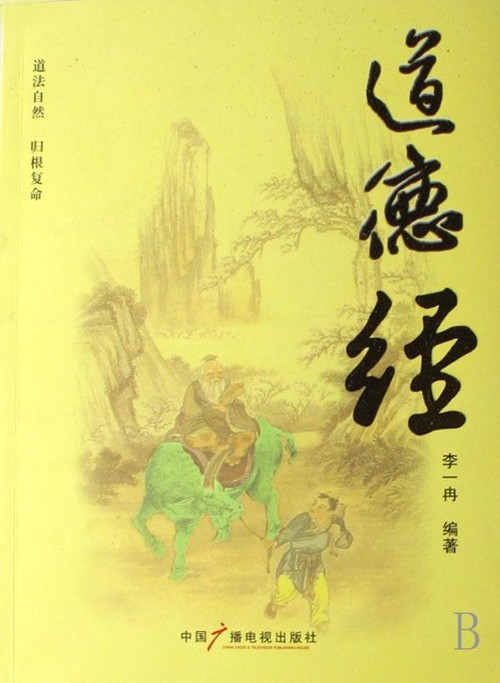Image: Cover of <i>Tao Te Ching</i> by Laozi.