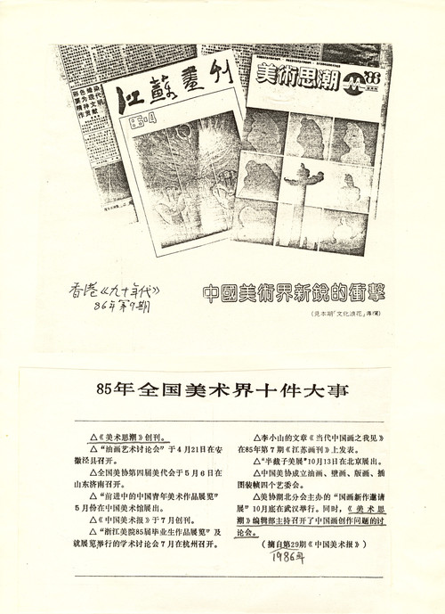 Image: Peng De's personal document, which is a photocopy of two clippings.