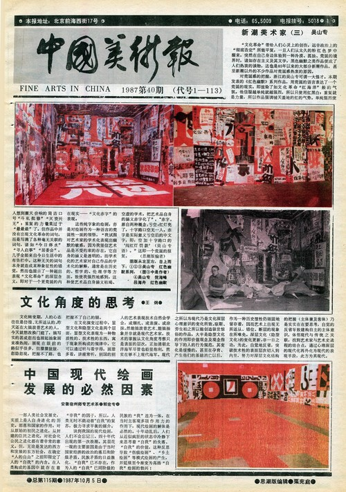 Image: Cover of <i>Fine Arts in China</i>, Issue 115, 5 October 1987.
