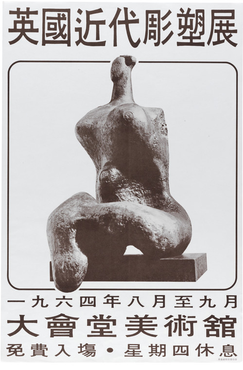 "Image: Poster for the ""Recent British Sculpture"" exhibition in 1964, organised by the Hong Kong Museum of Art. Courtesy of the Hong Kong Museum of Art."