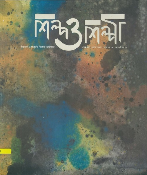 Image: Cover of <i>Shilpa O Shilpi</i>, Issue 1, August–November 2011.