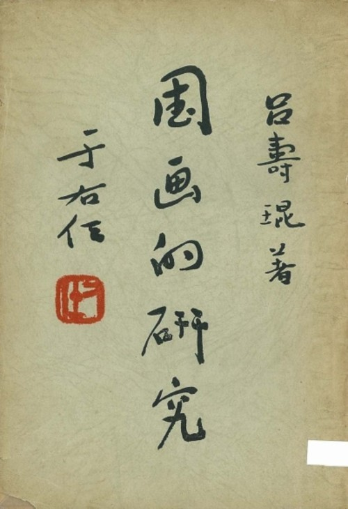 Image: Cover of <i>Studies of Traditional Chinese Painting</i>.