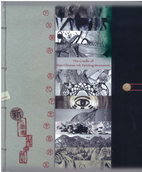 Image: Cover of <i>The cradle of new Chinese ink painting movement: experiments in learning and teaching of new Chinese ink painting of Wah Yan College, Kowloon</i>.