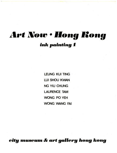 Image: Cover of <i>Art Now Hong Kong: Ink Painting I</i>.