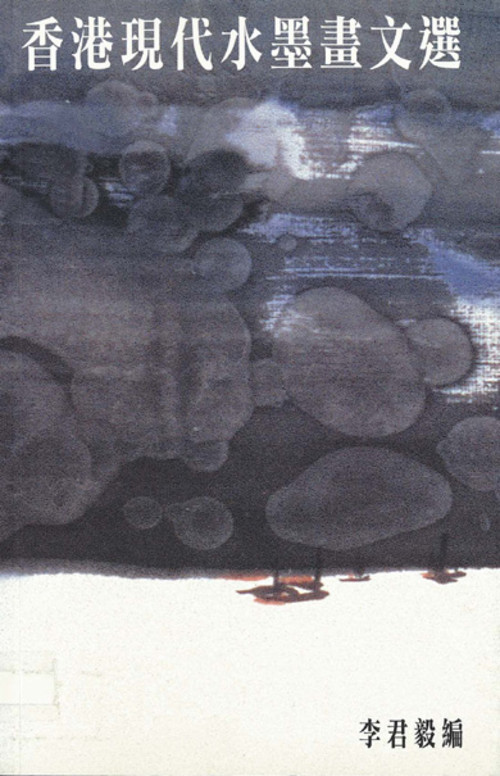 Image: Cover of <i>An Anthology of Hong Kong Modern Ink Painting</i>.