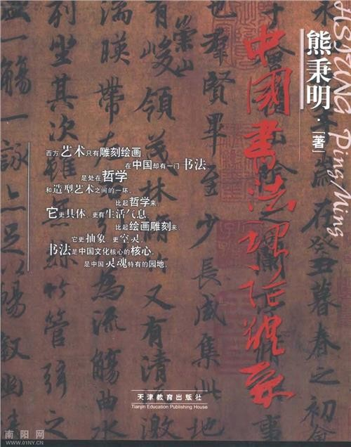Image: Cover of <i>Theoretical System of Chinese Calligraphy</i> by Hsiung Ping-Ming.