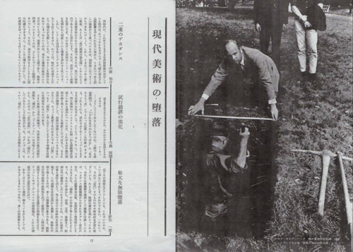 'Degeneration of Contemporary Art', Geijutsu Shinchō (November 1968)