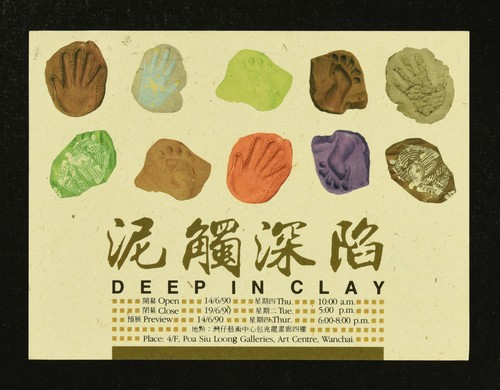 Image: Invitation card of the exhibition <i>Deep in Clay</i> collected by Ha.