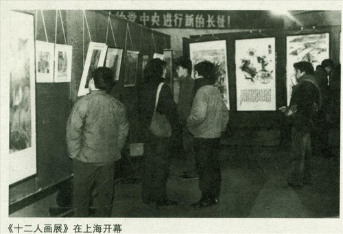 Image: <i>Twelve Men Painting Exhibition</i>, 1979.