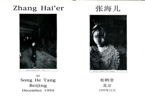張海兒1994年個展的邀請卡