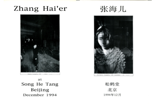 Invitation card for Zhang Hai'er's solo exhibition