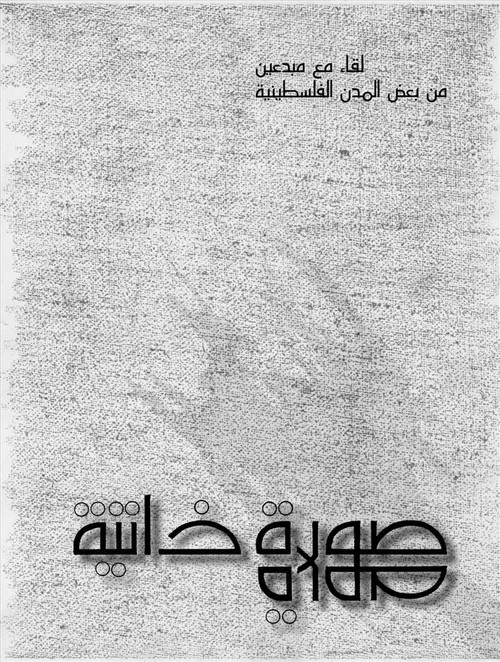 Image: The exhibition catalogue, from the Nabil Anani Archive.