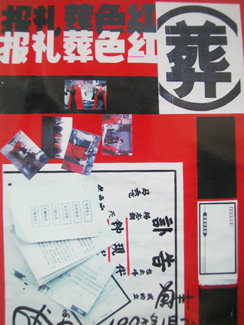 Image: A collage of posters, photos, manifestos, and other materials produced during <i>Funeral</i>. Courtesy of Cheng Li.