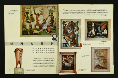 The images show the prize-winning works exhibited during the conference.