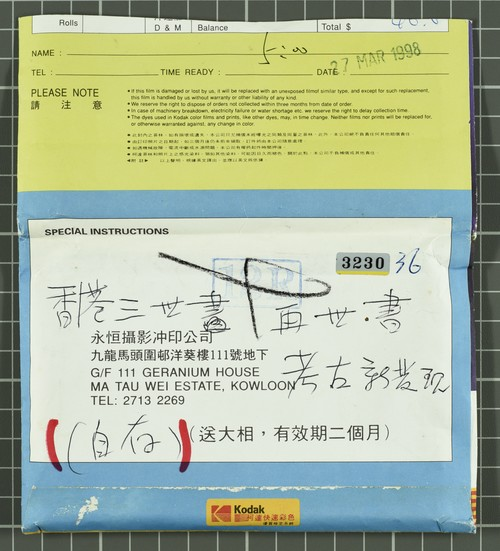 Image: Envelope of the exhibition documentation of <i>Hong Kong Reincarnated New Lo Ting Archeological Find</i>, 1998.