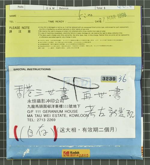Image: Envelope of the exhibition documentation of <i>Hong Kong Reincarnated New Lo Ting Archeological Find</i>, 1998.