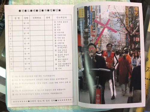 Image: Catalogue of exhibition <i>I saw the Myeong Rang!</i> (Insa Art Space, 2001). Courtesy of Elaine W. Ho.