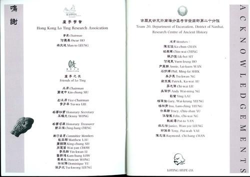 Grace Cheng and Oscar Ho, ed.