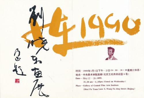 Image: Liu Xiaodong Oil Paintings Exhibition — Exhibition Invitation.