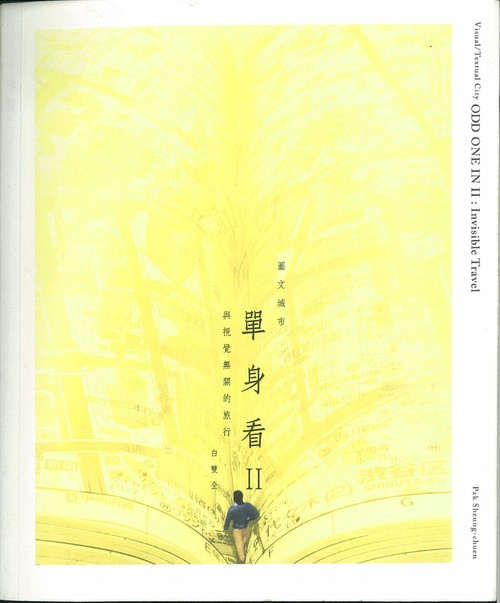 Image: Cover of <i>Odd One In II: Invisible Travel</i> by Pak Sheung Chuen.