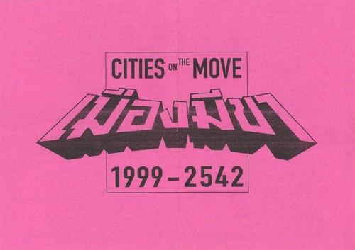 Image: Cover of programme schedule for <i>Cities on the Move</i>. From AAA's Cities on the Move Exhibition Archive.