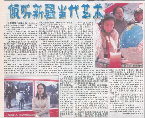 """Image: A review of <i>Re-Start</i> entitled """"Listening to the voice of Xinjiang's contemporary art,"""" published in <i>Xinjiang Economy Newspaper</i>, 5 November 2002."""