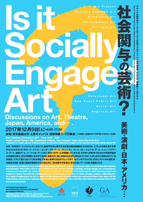Image: Poster of international symposium titled <i>Is it Socially-Engaged Art? Discussions on Art, Theatre, Japan, America, and….</i>.