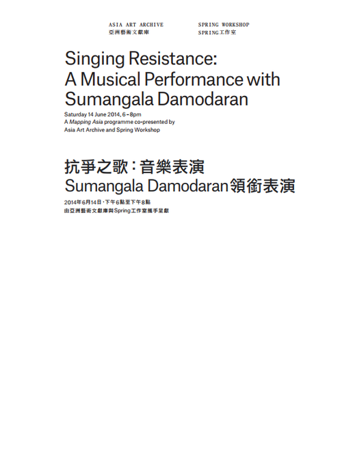 Image: Cover of <i>Singing Resistance: A Musical Performance with Sumangala Damodaran</i>.
