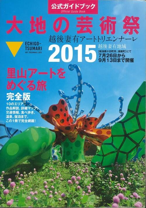 Echigo-Tsumari Art Triennial 2015 (Guide Book)