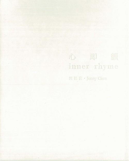 Jenny Chen Inner Rhyme_Cover
