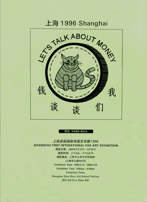 Let's Talk About Money: Shanghai First International Fax Art Exhibition - Poster