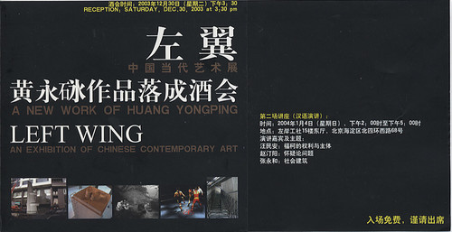 Left Wing: An Exhibition of Chinese Contemporary Art