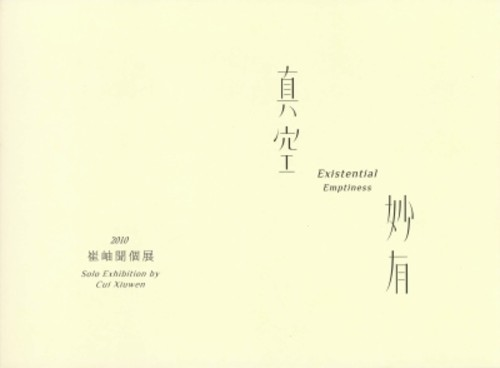 Existential Emptiness: 2010 Solo Exhibition by Cui Xiuwen