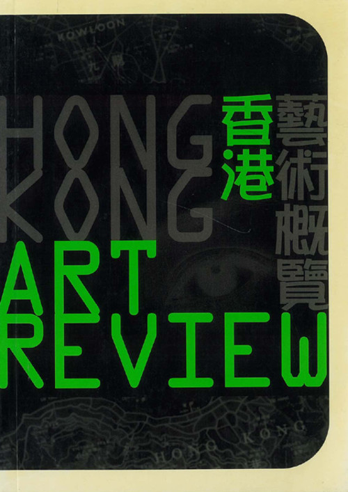 Hong Kong Art Review