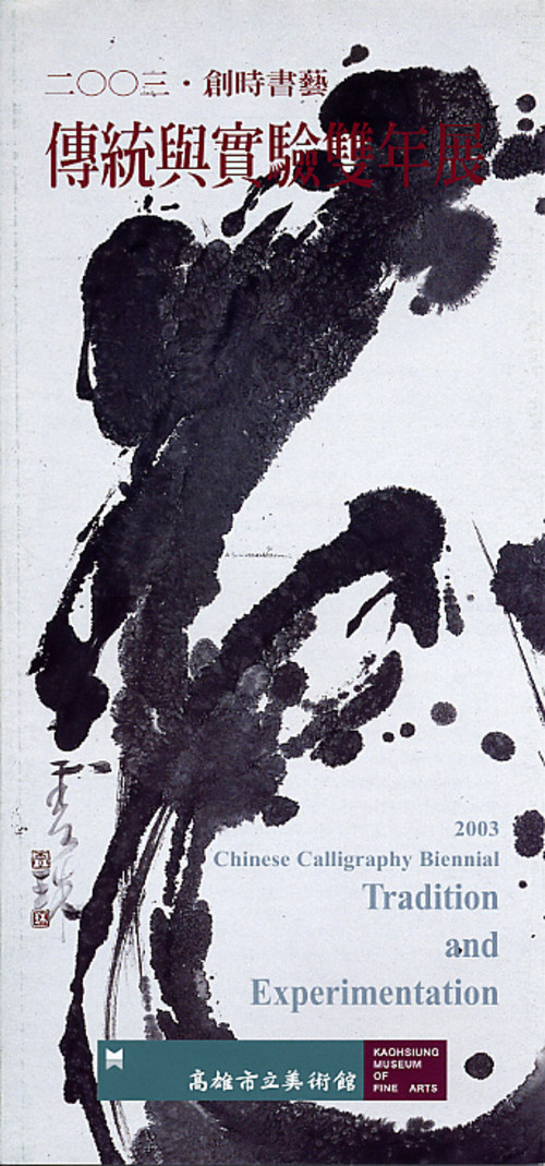 2003 Chinese Calligraphy Biennial: Tradition and Experimentation