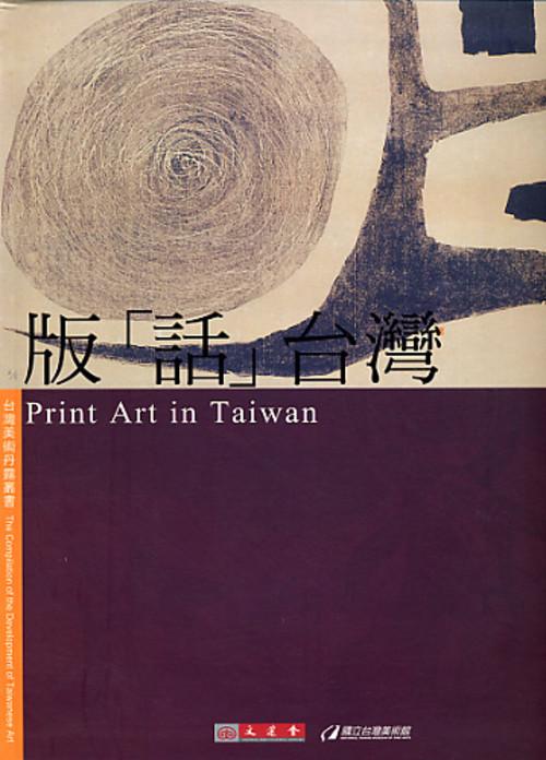 Print Art in Taiwan